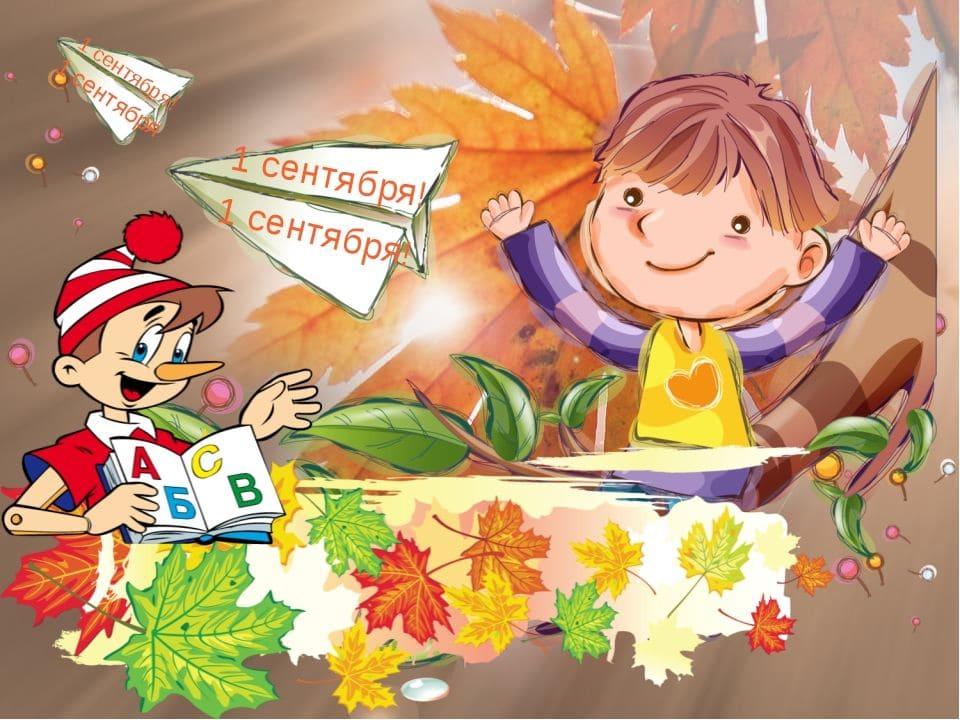Поздравление, поздравление с 1 сентября в картинках для детского сада